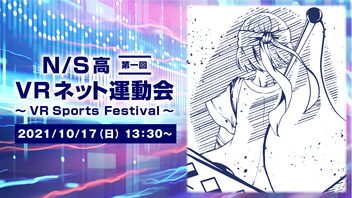N/S高 第1回VRネット運動会~VR Sports Festival~