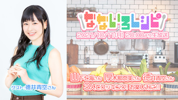 【前半公式】なないろレシピ#30『ゲスト:徳井青空』【お誕生日回!】