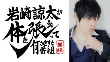 【公開生放送SP】岩崎諒太が体を張って何かをする公開生放送 #15