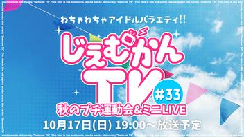 【わちゃわちゃ】じぇむかんTV#33【アイドルバラエティ!!】