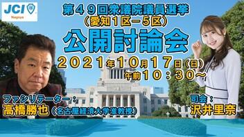 第49回衆議院議員選挙(愛知1区~5区)公開討論会(主催:公益社団法人名古屋青年会議所)