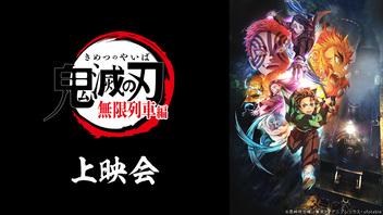 テレビアニメ「鬼滅の刃」無限列車編 2話上映会