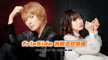 fripSide お知らせ特番 supported by animelo mix