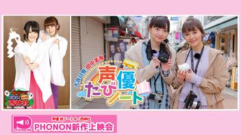PHONON新作上映会【たびノート4・西神社】