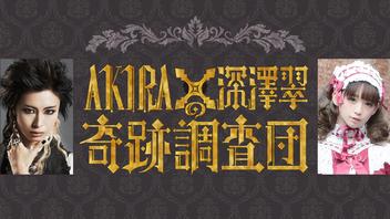 AKIRA×深澤翠の奇跡調査団  2月号