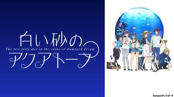 「白い砂のアクアトープ」10話上映会