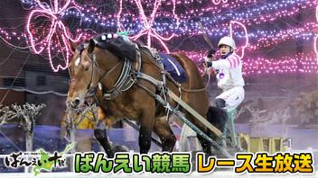 【競馬実況】ばんえい競馬 10月18日 【生放送】