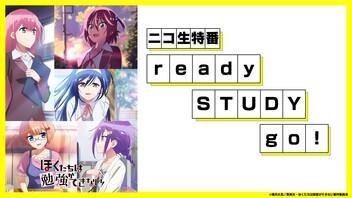 TVアニメ「ぼくたちは勉強ができない!」ニコ生特番 ready STUDY go!九限目~フィナーレ~