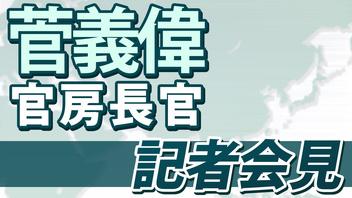 【2018年11月9日午前】菅義偉 官房長官 記者会見 生中継