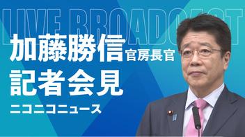 加藤勝信 官房長官 記者会見 生中継(2021年9月17日午後)