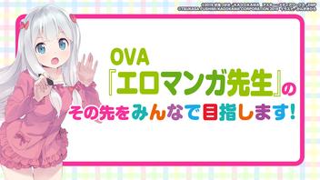 OVA『エロマンガ先生』のその先をみんなで目指します!第25回