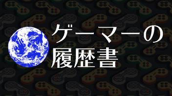 『ゲーマーの履歴書 #2 ゲスト:せらみかる』のサムネイルの背景
