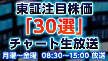 みんなで見よう 東証注目株価『30選』チャート生放送 11月9日