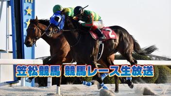 【競馬実況】笠松競馬 11月9日 【生放送】