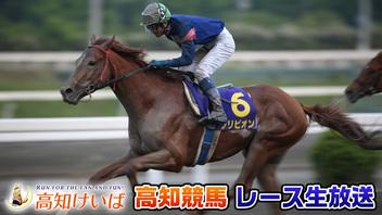 【競馬実況】高知競馬 10月17日 【生放送】