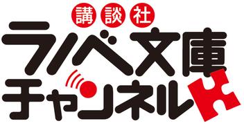 『講談社ラノベ文庫チャンネル #60【MC:千本木彩花】』のサムネイルの背景