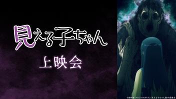 「見える子ちゃん」2話上映会