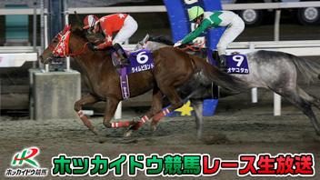 【競馬実況】ホッカイドウ競馬 10月19日 【生放送】