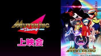 「MUTEKING THE Dancing HERO」3話上映会