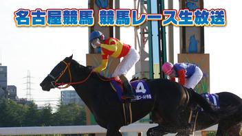 【競馬実況】名古屋競馬 9月16日 【生放送】