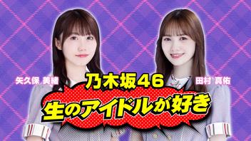 乃木坂46がMCのアイドル番組「生のアイドルが好き」【ゲスト:乃木坂46】