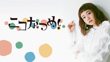 ニコなつめ!第48回@ニコニコ本社より生放送