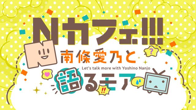 【ゲスト:茅野愛衣・日笠陽子】Nカフェ!!! 南條愛乃と語るモア【第37回】