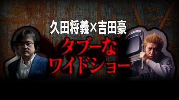『【岩井志麻子参戦】久田将義×吉田豪のタブーなワイドショー』のサムネイルの背景