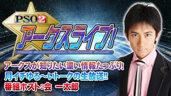 『PSO2 アークスライブ!』('18.10.6)ゲスト:市来光弘