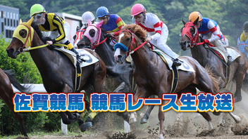 【競馬実況】佐賀競馬 10月18日【生放送】