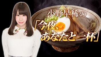 小野早稀の「今夜、あなたと一杯」~美味しいラーメンを作ろう~【公式生放送枠】