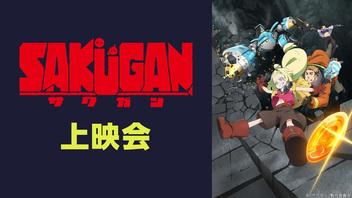 「サクガン」2話上映会