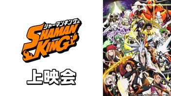 「SHAMAN KING」22話上映会