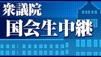 【衆議院 国会生中継】~平成30年 11月9日 内閣委員会~