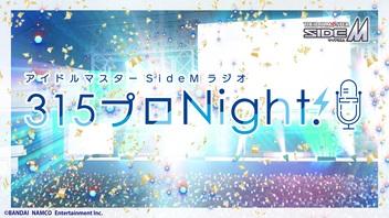 アイドルマスター SideM ラジオ 315プロNight! #307