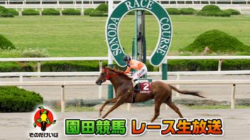【競馬実況】園田競馬 9月16日 【生放送】