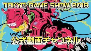 東京ゲームショウ2018「日本ゲーム大賞2018 大賞」作品をプレイ!【TGS2018】