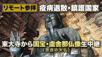 【リモート参拝】東大寺から国宝・盧舎那仏像(奈良の大仏)生中継【9月12日〜】