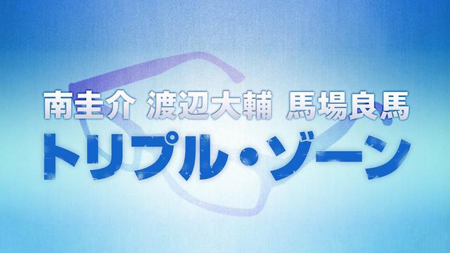 【ゲスト:白柏寿大 】南圭介・渡辺大輔・馬場良馬 トリプル・ゾーン #114