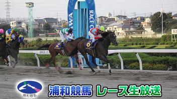 【競馬実況】浦和競馬 10月19日 【生放送】