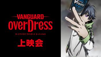 「カードファイト!! ヴァンガード overDress」15話上映会