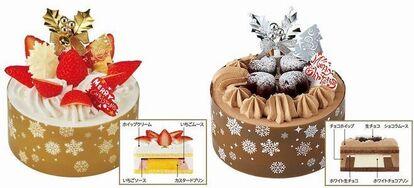 「SHINGO to クリスマス! いちごとプリンのおいし~い!! ショートケーキ」「SHINGO to クリスマス! 生チョコとホワイトチョコプリンのおいし~い!! ショコラケーキ」
