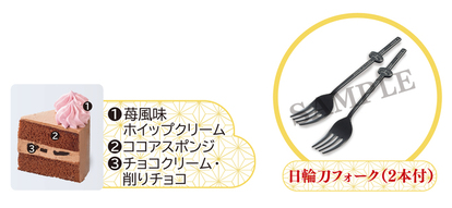 ローソン「炭治郎と禰豆子のクリスマスケーキ」の設計と「日輪刀フォーク」