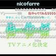 西尾維新「化物語」続編の「偽物語」、テレビアニメ化