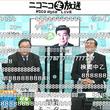 自民党・石破茂政調会長がニコニコ生放送初登場!「娘がニコニコ動画よく見てるんですよ」