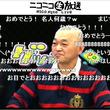 高橋名人が入籍 ニコ生「ゲッチャ!」で発表