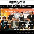 池田信夫VS上杉隆 震災後の報道をめぐりニコ生で一触即発