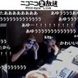 """浜崎あゆみが""""生主""""に。ユーザー生放送で放送する。"""