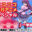 続編もアニメ化決定の人気作!アニメ「化物語」全編をニコニコ動画で一挙生放送