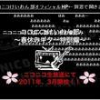 JC・JKがいっぱい!? ニコニコけいおん部ついに発足 ニコニコ大会議 in 広島レポート
